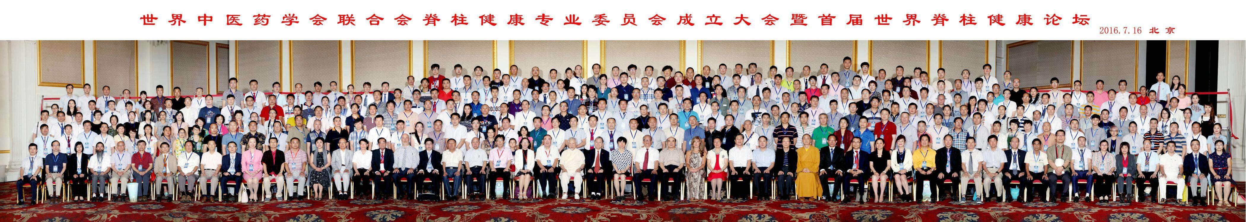 世中联脊健委成立大会(照片选)
