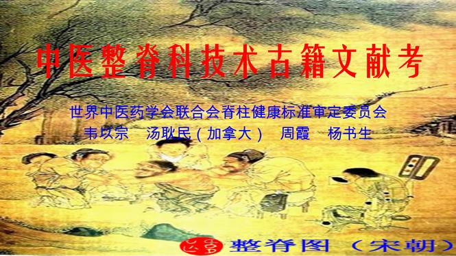 第二届世界脊柱健论坛会议·报告·中医整脊科技术古籍文献考