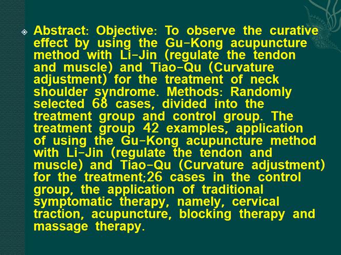 第二届世界脊柱健论坛会议·报告·骨空针理筋整脊调曲治疗颈肩综合征——附68例疗效报告