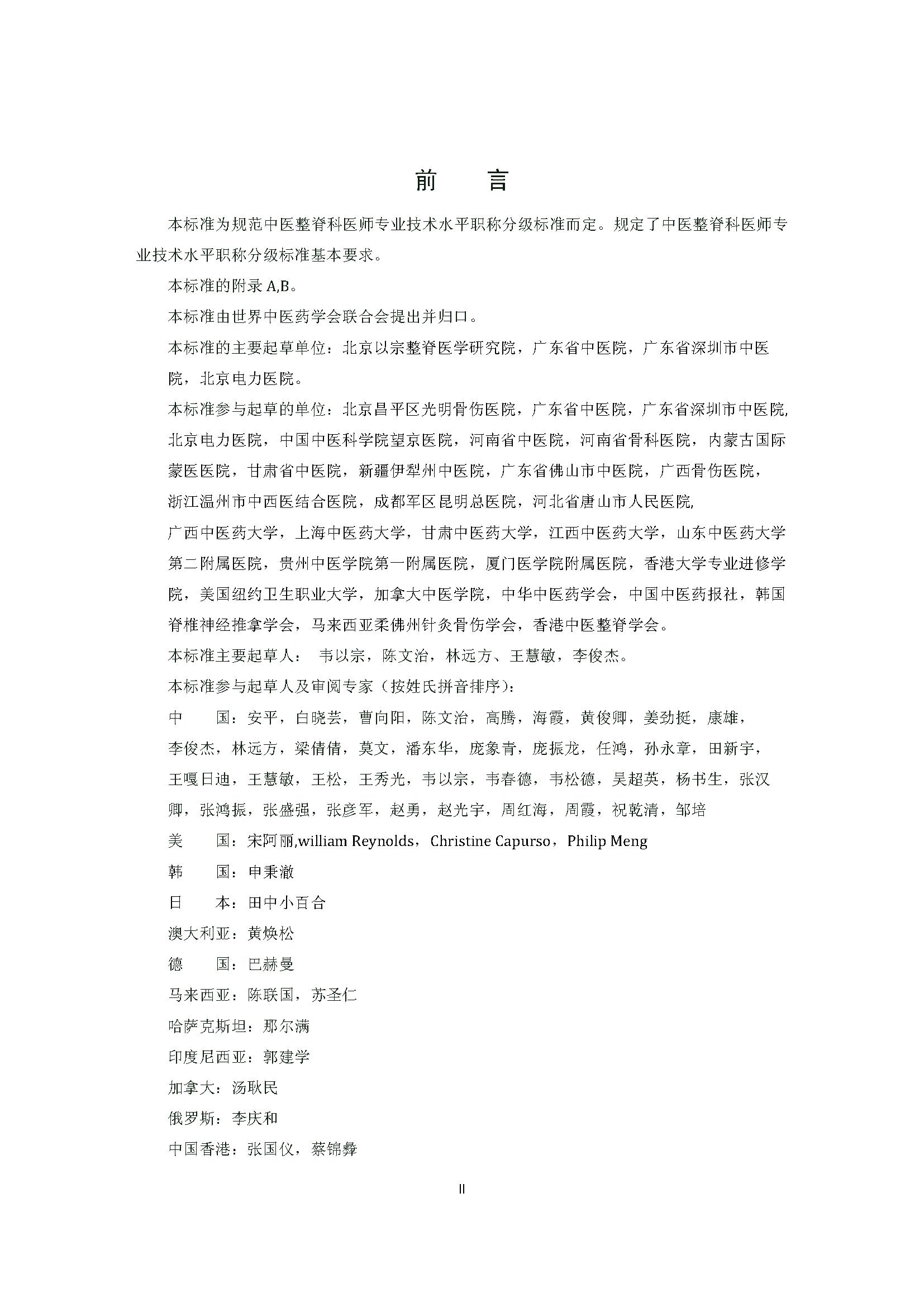 中医整脊科医师专业技术职称分级标准